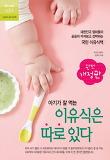 아기가 잘 먹는 이유식은 따로 있다(완전개정판)-대한민국 엄마들이 꼼꼼히 따져보고 선택하는 국민 이유식책