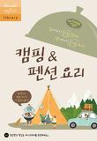 캠핑 & 펜션 요리