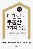 대한민국 부동산 7가지 질문