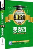 초졸 검정고시 총정리(2015)