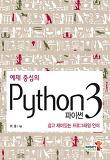 파이썬(Python) 3