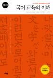 국어 교육의 이해