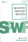 서울시보육서비스지원센터 중장기 계획 수립 연구