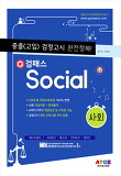 사회 중졸(고입) 검정고시 완전정복(2017)