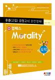 도덕 중졸(고입) 검정고시 완전정복(2017)