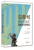2015 김종석 행정법총론 최종정리판례집