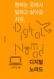 원하는 곳에서 일하고 살아갈 자유, 디지털 노마드