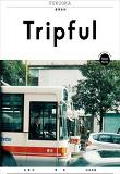 Tripful(트립풀) Issue No. 1: 후쿠오카(Fukuoka)-유후인 벳푸 다자이후