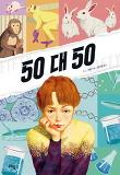50 대 50(라임 청소년 문학 11)