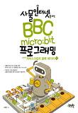 BBC micro:bit 프로그래밍 with 자바스크립트 블록 에디터