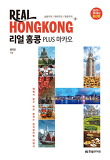 리얼 홍콩 PLUS 마카오(2017-2018년최신판)