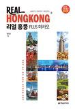 리얼 홍콩(Real Hongkong)(2017-2018년)