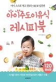 아이주도 이유식 레시피북-아이 스스로 먹고 맛보는 BLW 실천편