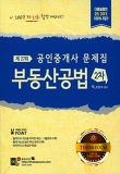 부동산공법(공인중개사 2차 문제집)(2016)