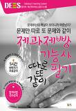 제과제빵 기능사 필기 따로또같이(DES 답이색)(2018)