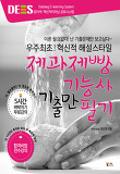 제과제빵 기능사 필기 기출만(DES 답이색)(2018)