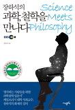 과학, 철학을 만나다