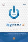 세법 Start(스타트)(2017)
