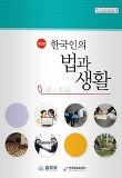 한국인의 법과 생활
