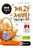 제과제빵기능사 필기(2018)