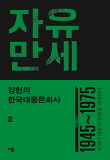 강헌의 한국대중문화사. 2: 자유만세