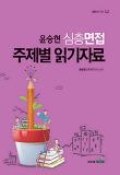 윤승현 심층면접 주제별 읽기자료 (2015)