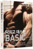 닥치고 데스런 Basic Special Edition(데스런+석가)
