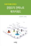 경영조직 전략노트 목차키워드(2017)