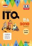 ITQ 한쇼 2010