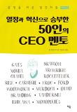 열정과 혁신으로 승부한 50인의 CEO 멘토