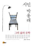 시인 박용래
