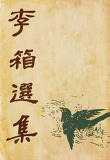 이상선집(초판본)