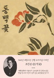 동백꽃(초판본)