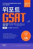 GSAT 삼성직무적성검사 기본서(2017 상반기)