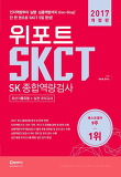 SKCT SK 종합역량검사 최신기출유형분석 + 실전 모의고사(2017)
