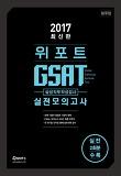 GSAT 삼성직무적성검사 실전모의고사(2017)(봉투)