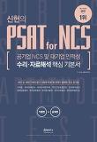 신헌의 PSAT for NCS-공기업 NCS 및 대기업 인적성 수리. 자료해석 핵심기본서(2017 최신판)-공기업 NCS 및 대기업 인적성