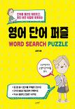 영어 단어 퍼즐