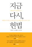 지금 다시, 헌법-대한민국은 민주공화국이다