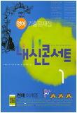 중학 영어 중1-1 기말 기출문제집(천재 이재영)(2015)