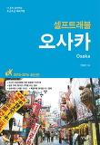 오사카 셀프트래블(2015-2016)-나 혼자 준비하는 두근두근 해외여행