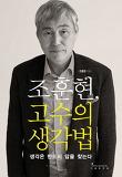 조훈현 고수의 생각법(인플루엔셜 대가의 지혜 시리즈)