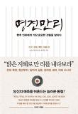 명견만리: 인구, 경제, 북한, 의료 편-향후 인류에게 가장 중요한 것들을 말하다