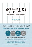 명견만리: 윤리, 기술, 중국, 교육 편-우리가 준비해야 할 미래의 기회를 말하다