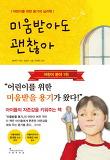 미움받아도 괜찮아-어린이를 위한 용기의 심리학