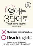 영어는 3단어로-내일 당장 대화가 되는 초간단 영어법