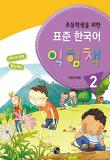 표준 한국어 익힘책. 2