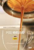 커피 바리스타 기본서