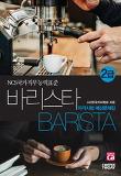 바리스타 2급 자격시험 예상문제집(2018)(NCS국가직무능력표준)