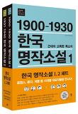 한국 명작소설 세트